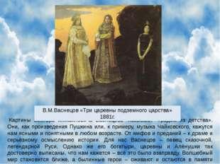 Картины Виктора Михайловича Васнецова называют «родом из детства». Они, ка
