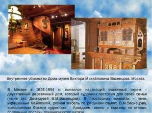 В Москве в 1893-1894 гг. появился настоящий сказочный терем – двухэтажный дер