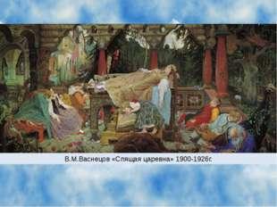 В.М.Васнецов «Спящая царевна» 1900-1926г.