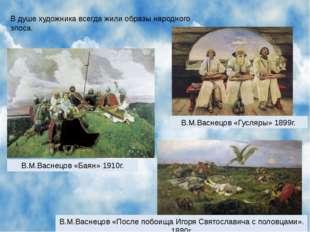 В душе художника всегда жили образы народного эпоса. В.М.Васнецов «Баян» 1910