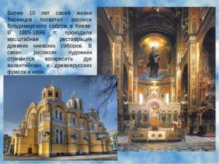 Более 10 лет своей жизни Васнецов посвятил росписи Владимирского собора в Кие