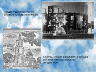 Прадед художника окончил рисовальный класс семинарии. Его отец, Михаил Василь
