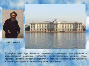 В августе 1867 года Васнецов отправился в Петербург для обучения в Императорс