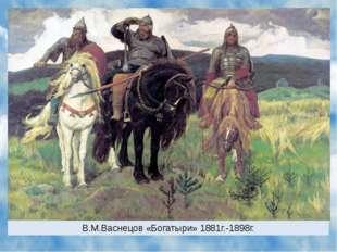 В.М.Васнецов «Богатыри» 1881г.-1898г.