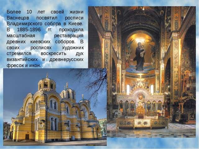 Более 10 лет своей жизни Васнецов посвятил росписи Владимирского собора в Кие...