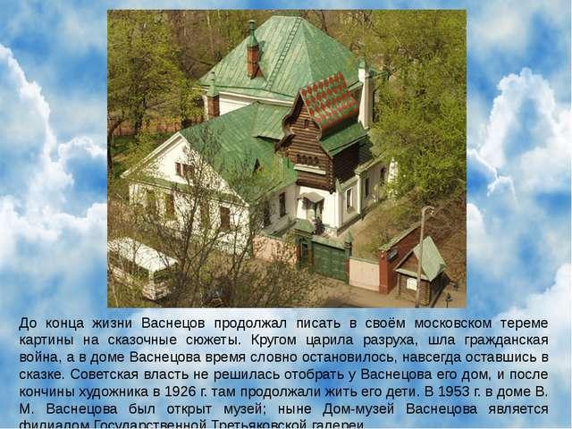До конца жизни Васнецов продолжал писать в своём московском тереме картины на...