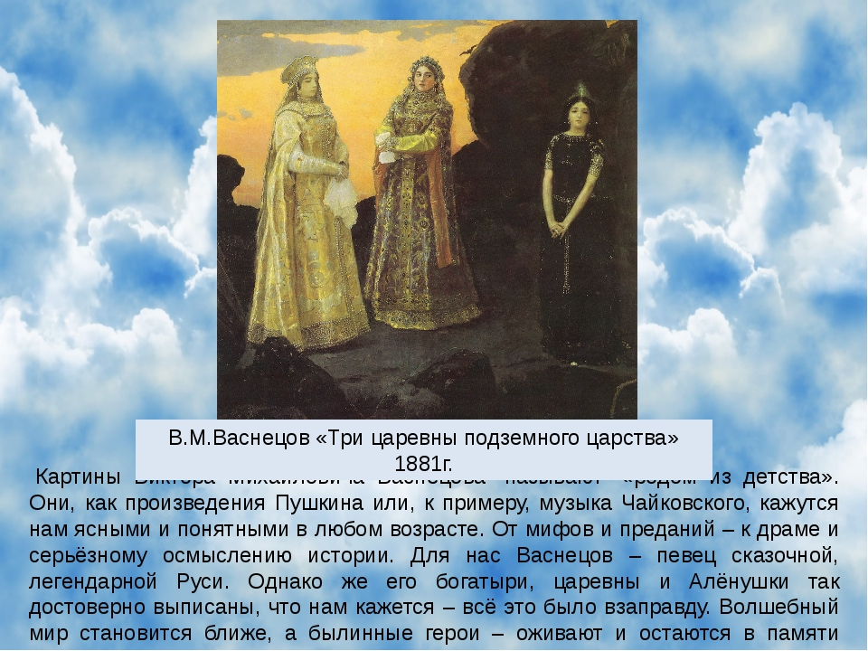 Картины Виктора Михайловича Васнецова называют «родом из детства». Они, ка...