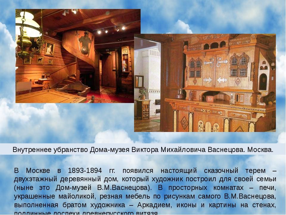 В Москве в 1893-1894 гг. появился настоящий сказочный терем – двухэтажный дер...
