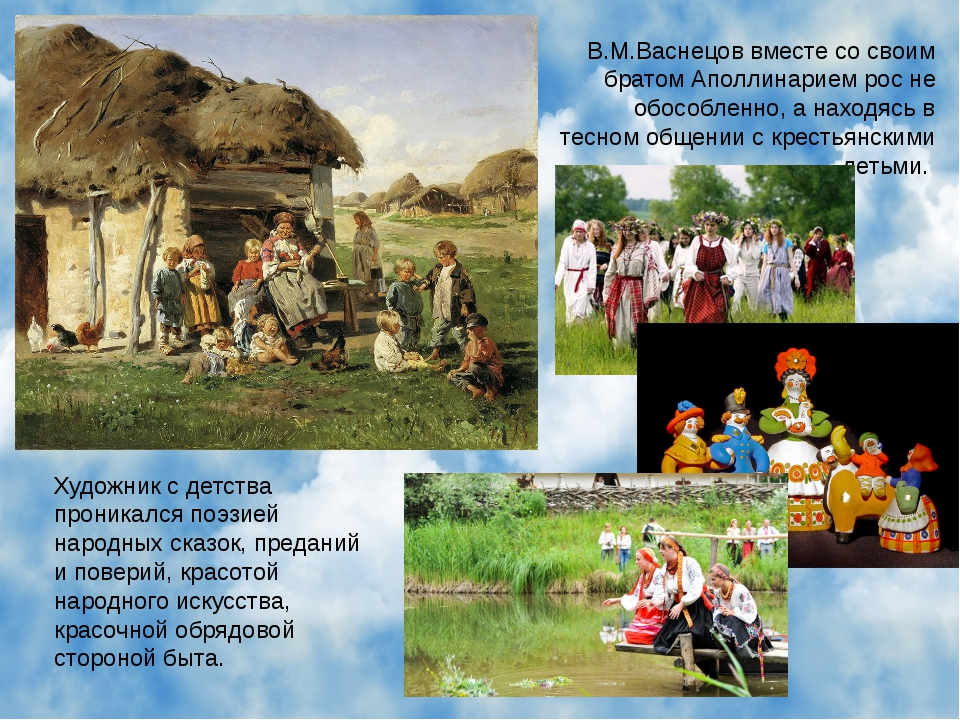 Художник с детства проникался поэзией народных сказок, преданий и поверий, кр...