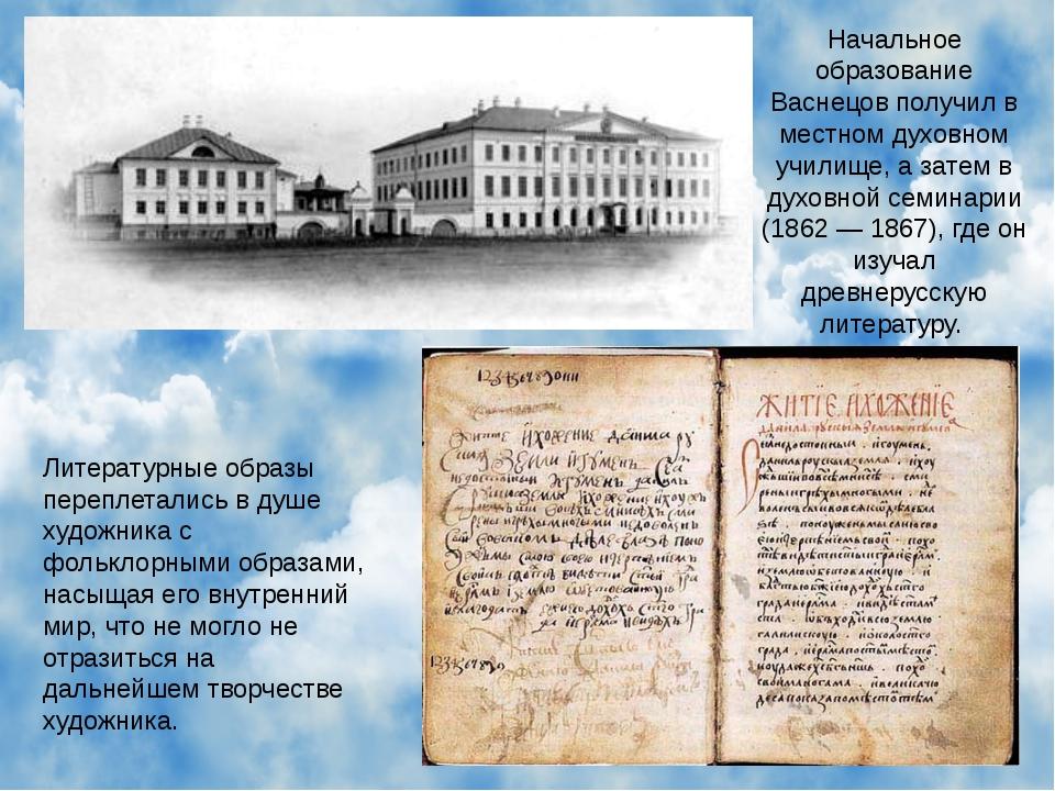Начальное образование Васнецов получил в местном духовном училище, а затем в...