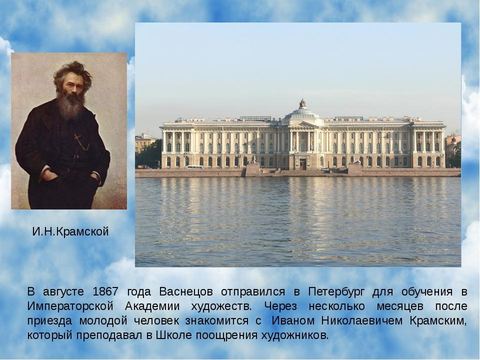 В августе 1867 года Васнецов отправился в Петербург для обучения в Императорс...
