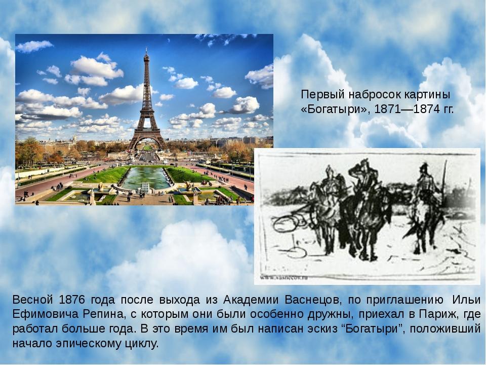 Весной 1876 года после выхода из Академии Васнецов, по приглашению Ильи Ефим...