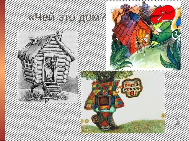«Чей это дом?»