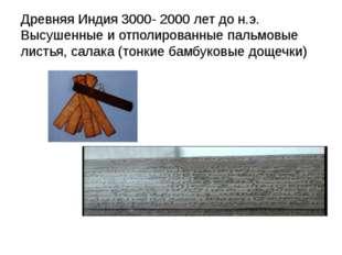 Древняя Индия 3000- 2000 лет до н.э. Высушенные и отполированные пальмовые ли