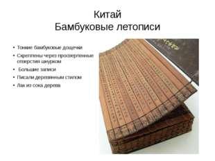 Китай Бамбуковые летописи Тонкие бамбуковые дощечки Скреплены через просверле