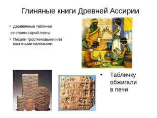 Глиняные книги Древней Ассирии Деревянные таблички со слоем сырой глины Писал