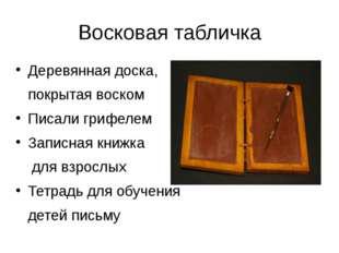 Восковая табличка Деревянная доска, покрытая воском Писали грифелем Записная