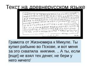 Текст на древнерусском языке Грамота отЖизномирак Микуле. Ты купил рабыню во