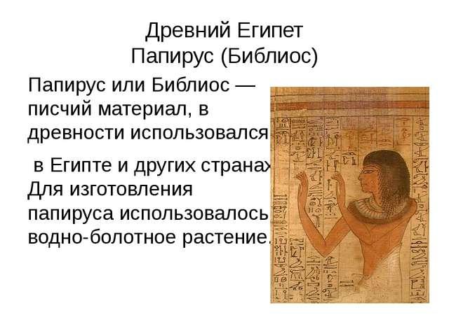 Древний Египет Папирус (Библиос) Папирус или Библиос — писчий материал, в дре...