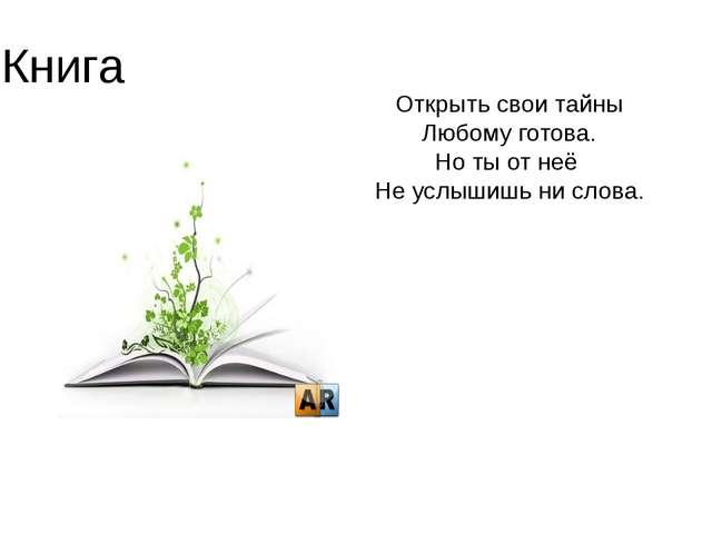 Открыть свои тайны Любому готова. Но ты от неё Не услышишь ни слова. Книга