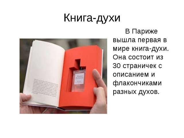 Книга-духи В Париже вышла первая в мире книга-духи. Она состоит из 30 странич...
