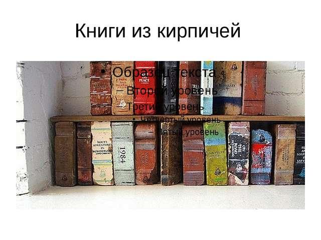 Книги из кирпичей