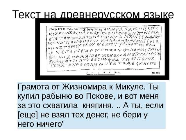 Текст на древнерусском языке Грамота отЖизномирак Микуле. Ты купил рабыню во...
