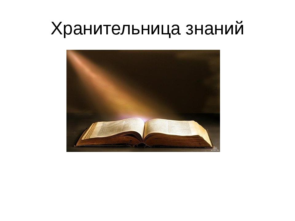 Хранительница знаний