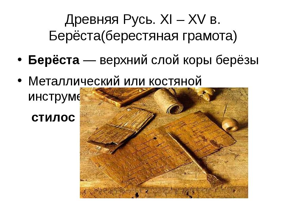 Древняя Русь. ХI – ХV в. Берёста(берестяная грамота) Берёста — верхний слой к...