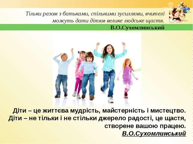 Тільки разом з батьками, спільними зусиллями, вчителі можуть дати дітям велик...