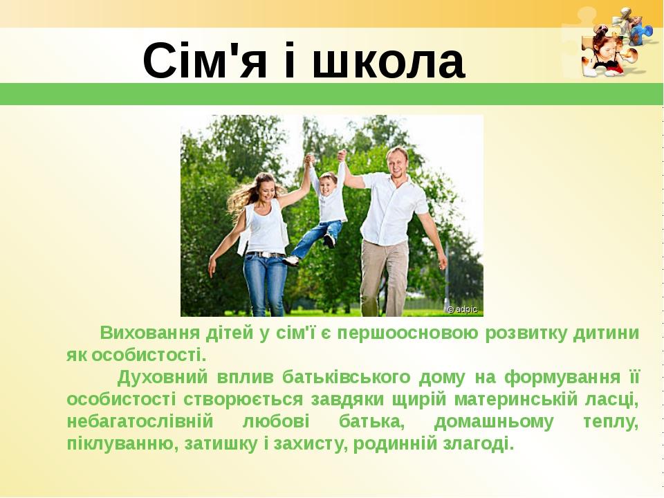 Виховання дітей у сім'ї є першоосновою розвитку дитини як особистості. Духо...