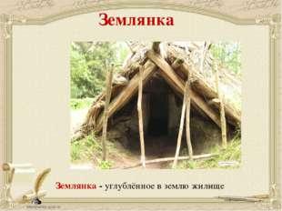 Землянка Землянка - углублённое в землю жилище