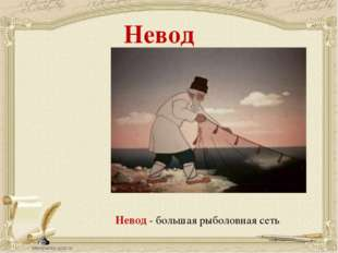 Невод Невод - большая рыболовная сеть