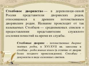 Столбовое дворянство— в дореволюци-онной России представители дворянских род