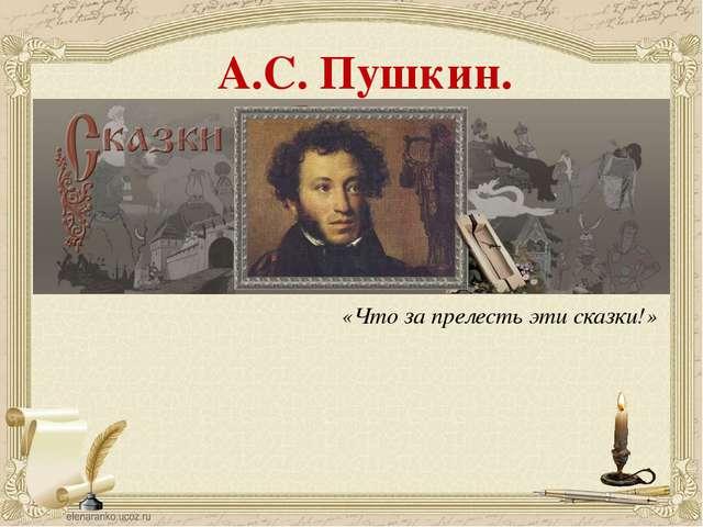А.С. Пушкин. «Что за прелесть эти сказки!»