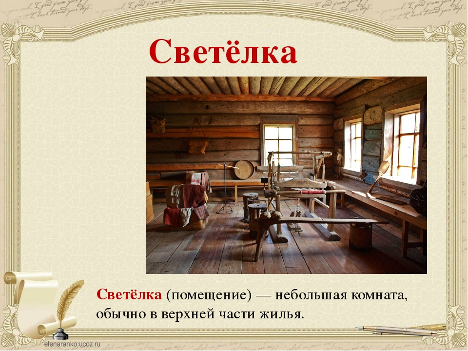 Светёлка Светёлка (помещение) — небольшая комната, обычно в верхней части жил...
