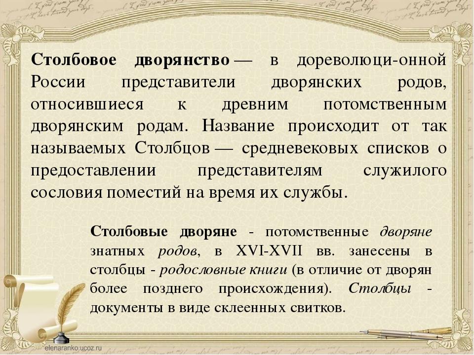Столбовое дворянство— в дореволюци-онной России представители дворянских род...
