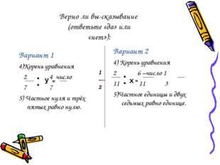 Верно ли высказывание (ответьте «да» или «нет»): Вариант 1 4)Корень уравнени