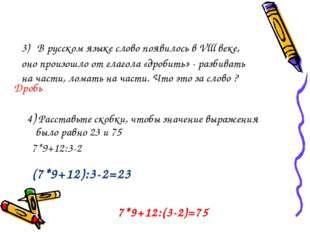 3) В русском языке слово появилось в Vlll веке, оно произошло от глагола «дро