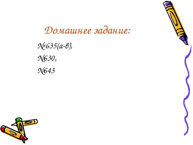 Домашнее задание: № 635(а-в), №630, №643