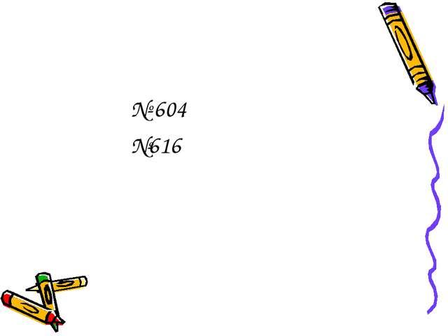 № 604 №616