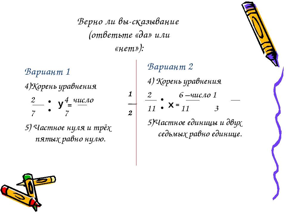 Верно ли высказывание (ответьте «да» или «нет»): Вариант 1 4)Корень уравнени...