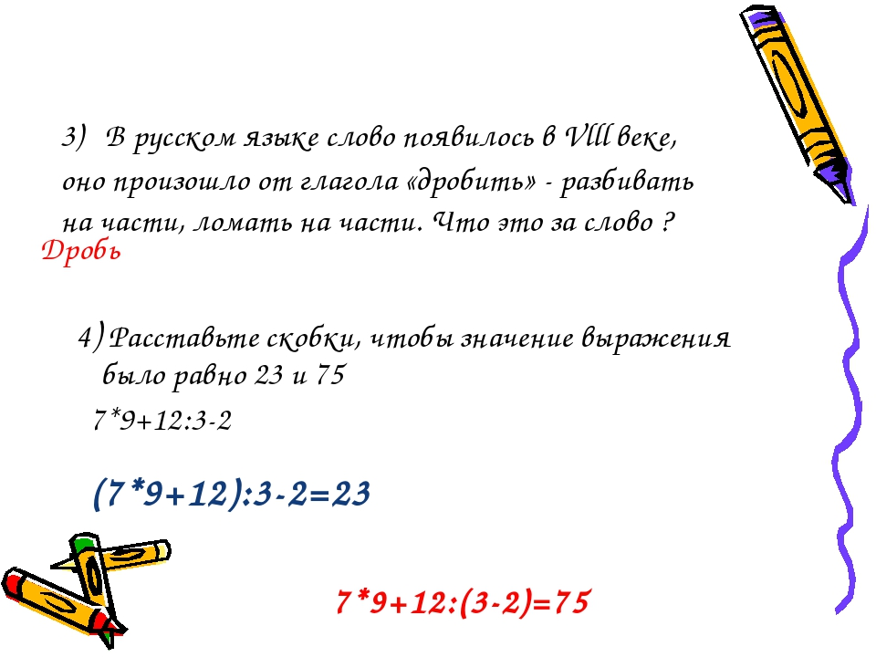 3) В русском языке слово появилось в Vlll веке, оно произошло от глагола «дро...