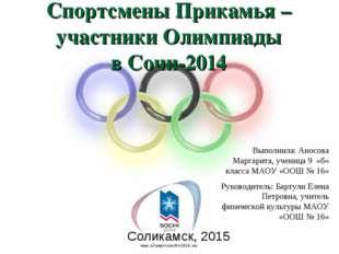 Спортсмены Прикамья – участники Олимпиады в Сочи-2014 Соликамск, 2015 Выполни