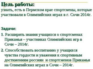 Цель работы: узнать, есть в Пермском крае спортсмены, которые участвовали в О