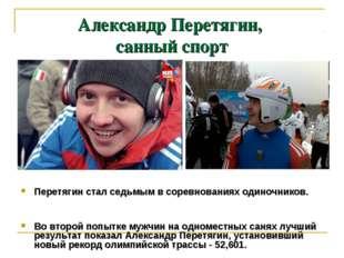 Александр Перетягин, санный спорт Перетягин стал седьмым в соревнованиях один