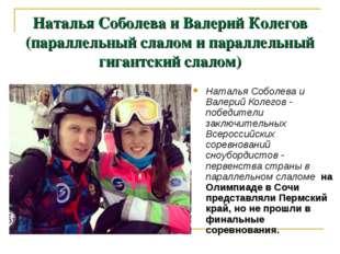 Наталья Соболева и Валерий Колегов (параллельный слалом и параллельный гигант