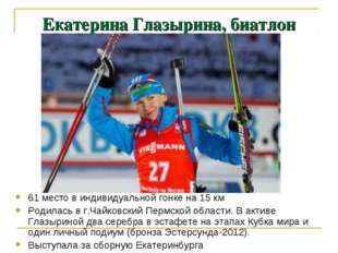 Екатерина Глазырина, биатлон 61 место в индивидуальной гонке на 15 км Родилас