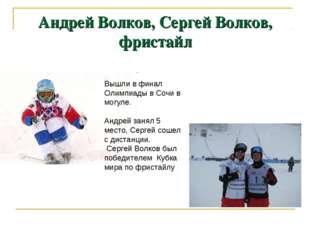 Андрей Волков, Сергей Волков, фристайл Вышли в финал Олимпиады в Сочи в могул