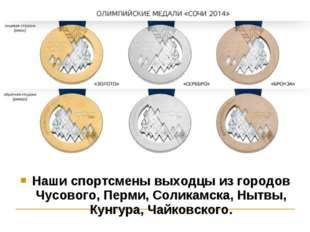 Наши спортсмены выходцы из городов Чусового, Перми, Соликамска, Нытвы, Кунгур